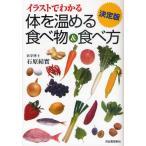 イラストでわかる体を温める食べ物&食べ方 決定版