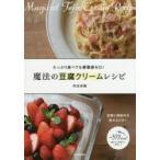 Yahoo!ぐるぐる王国 スタークラブ魔法の豆腐クリームレシピ たっぷり食べても罪悪感ゼロ! 豆腐と調味料を混ぜるだけ!