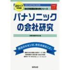 パナソニックの会社研究 JOB HUNTING BOOK 2017年度版