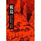 「桜島 噴火と災害の歴史」の画像