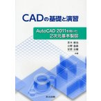 CADの基礎と演習 AutoCAD 2011を用いた2次元基本製図