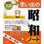 Yahoo!ぐるぐる王国 スタークラブ思い出の昭和ノート あの日、あの時、あなたは何をしていましたか? 読んで書いて想う本