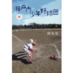 瀬戸内少年野球団 中