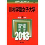 川村学園女子大学 2013