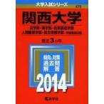 関西大学 法学部・商学部・政策創造学部 人間健康学部・総合情報学部 学部個別日程 2014年版
