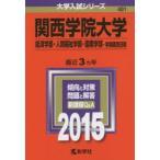 関西学院大学 経済学部・人間福祉学部 国際学部 学部個別日程 2015年版