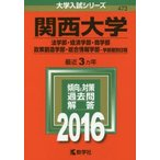 関西大学 法学部・経済学部 商学部・政策創造学部 総合情報学部 学部個別日程 2016年版