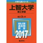 上智大学 理工学部 2017年版