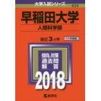 早稲田大学 人間科学部 2018年版