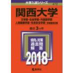 関西大学 文学部・社会学部 外国語学部 人間健康学部 社会安全学部 学部個別日程 2018年版
