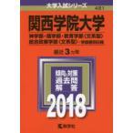 関西学院大学 神学部・商学部 教育学部〈文系型〉 総合政策学部〈文系型〉 学部個別日程 2018年版