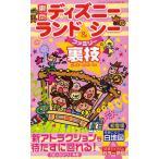 東京ディズニーランド&シーファミリー裏技ガイド 2012〜13年版
