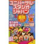 ユニバーサル・スタジオ・ジャパンよくばり裏技ガイド 2013〜14年版