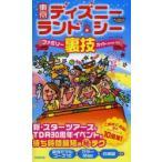 東京ディズニーランド&シーファミリー裏技ガイド 2013〜14年版