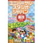 ユニバーサル・スタジオ・ジャパンよくばり裏技ガイド 2016〜17年版