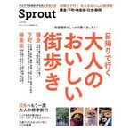 Sprout 2016October