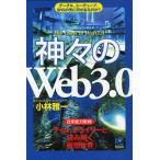 神々の「Web3.0」 グーグル、ユーチューブ、SNSの先に何があるのか? 日米総力取材/ティム・オライリーと読み解く「仮想世界」