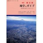 東京都地学のガイド 東京都の地質とそのおいたち