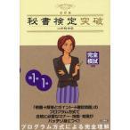 秘書検定準1級・1級突破 完全模試付き 〔2012〕改訂版