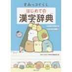 すみっコぐらしはじめての漢字辞典