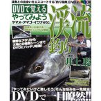 DVDで覚える やってみよう渓流釣り