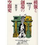 模倣と創造の空間史 西洋に学んだ日本の近・現代建築