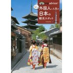 tripadvisor行ってよかった外国人に人気の日本の観光スポット