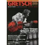 グレッチ・ギター・コレクション YOUNG GUITAR SPECIAL EDITION ヴィンテージ・グレッチ・ギャラリー名器「6120」スペック変遷/ギタリストのグレッチ ブライ...
