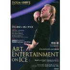 アイスショーの世界 氷上のアート&エンターテインメント 5