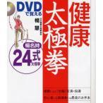 DVDで覚える健康太極拳 楊名時24式太極拳