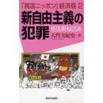 「属国ニッポン」経済版 2