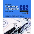 CGリテラシーPhotoshop & Illustrator CS2 for Windows