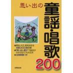 Yahoo!ぐるぐる王国 スタークラブ思い出の童謡・唱歌200 明治、大正、昭和を彩る名曲200曲収載