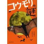コウモリの謎 哺乳類が空を飛んだ理由