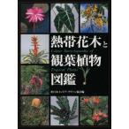 熱帯花木と観葉植物図鑑