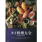 タイ料理大全 家庭料理・地方料理・宮廷料理の調理技