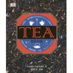 TEA BOOK 完璧な一杯を淹れるためのテクニックを紹介 世界のお茶・基礎知識・文化・ブレンド・レシピ
