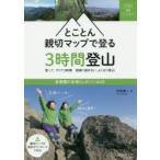 ショッピング登山 とことん親切マップで登る3時間登山 首都圏の見晴らしがいい山25