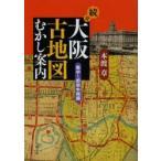 大阪古地図むかし案内 続々