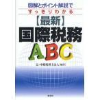 〈最新〉国際税務ABC 図解とポイント解説ですっきりわかる