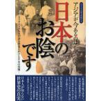 アジアが今あるのは日本のお陰です スリランカの人々が語る歴史に於ける日本の役割