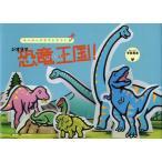 ペーパークラフトでつくるジオラマ恐竜王国!