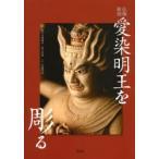 愛染明王を彫る 仏像彫刻