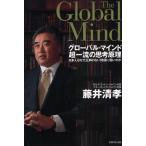 グローバル・マインド超一流の思考原理 日本人はなぜ正解のない問題に弱いのか