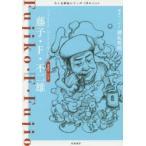藤子・F・不二雄 「ドラえもん」はこうして生まれた 漫画家〈日本〉