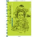 レイチェル・カーソン 『沈黙の春』で環境問題を訴えた生物学者 生物学者・作家〈アメリカ〉