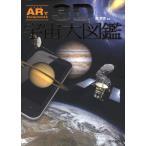 東京書籍『ARで手にとるようにわかる 3D宇宙大図鑑』
