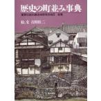 歴史の町並み事典 重要伝統的建造物群保存地区総集