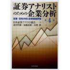 証券アナリストのための企業分析 定量・定性分析と投資価値評価