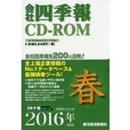 CD-ROM 会社四季報 2016春